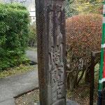 元禄時代の石碑。