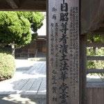 このお寺で六老僧筆頭の日昭上人は、日蓮流罪の危機を乗り越えました。静かな住宅街の一角にある、劇的な歴史のドラマです。