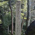 本宮右手には明治天皇鎌倉御野立所があります。