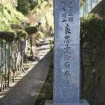 大殿の右手から山を登って行くと、開山の良忠上人御廟への入口があります。