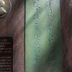 正岡子規の歌碑。子規は鎌倉に幾度か訪れ、その印象を俳句や随筆に残しています。碑に刻まれた句は安国論寺を訪れた際に読んだもので、自筆から製作されています。