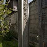 入口付近には源義家朝臣再建の碑。