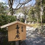 喜泉庵は本堂の左手にあります。