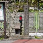 江ノ電「七里ケ浜駅」を降りて行合橋を超え、すぐ左へと進み登り坂をいくとこの石碑が見えてきます。ここを左です。