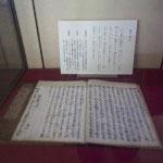 鎌倉の名の由来となった古文書。