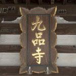 本堂の額。義貞の字を型どったといわれます。