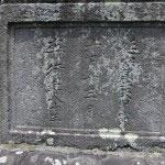 光明寺、内藤家の墓にある一塔。大阪冬の陣、夏の陣で活躍した内藤忠興のものです。延宝2年10月13日、享年83才と書かれています。