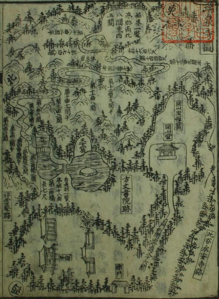 『新編鎌倉志』瑞泉寺圖。
