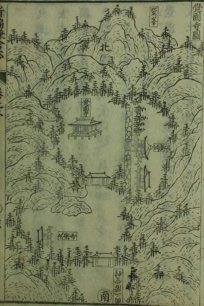 『新編鎌倉志』(1685年)に掲載された覚園寺図。