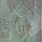 石川雅也。