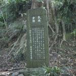 前田侯爵家別邸となる前は北条政子創建による長楽寺という寺院でした。