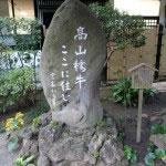 かつてここに住んだ夭折の思想家、高山樗牛の住居碑。