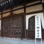 日蓮の遺骨を分骨した御分骨堂。ここが本覚寺の重要なポイントです。