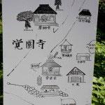 覚園寺の境内はこうなっています。