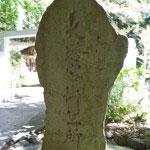 大塔宮御聖所の碑。