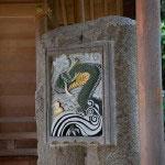 旧本殿に納められていたという神龍。