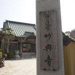 妙典寺の額と境内。