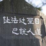 日蓮辻説法跡の石碑。「日蓮」の文字に陽光がさしていました。まさか考えて造られたのでしょうか。