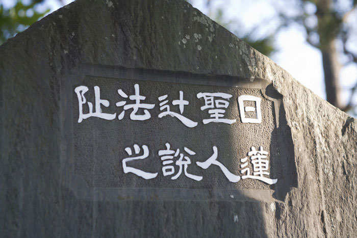 日蓮辻説法跡の石碑。