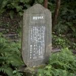東勝寺跡の石碑。大正期のものです。