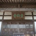 東漸寺本堂と額。