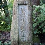 夢窓国師古道場の碑。夢窓派の拠点であった瑞泉寺にあると、その重みを感じます。