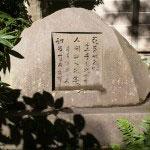 吉野秀雄(歌人)の碑。市内小町に没した。「死をいとひ 生をもそれ 人間のゆえ定 まらぬこころ 知るのみ」。
