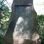 久保田万太郎(小説家、劇作家、演出家)の碑。「いつぬれし 松の根方ぞ 春しぐれ」。
