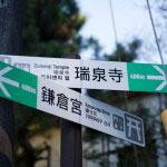 鎌倉宮の右側の道をしばらく行き、永福寺跡の碑のすぐ先にこの看板があります。