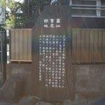 畠山重忠邸跡の石碑。現在は民家が建ち、石碑が残るのみです。