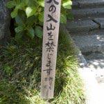 当たり前かもしれませんが、犬の入山はやめましょう。たまに寺社に連れ込んでいる方をみかけますから、このように立札を設置していただけると参拝者として助かります。