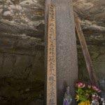 三浦泰村供養塔。卒塔婆には史実が記されています。