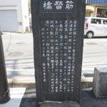 筋替橋の石碑。