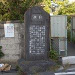 乱橋の石碑。