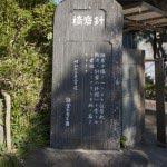 針磨橋の石碑。