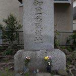 和田塚。石碑のひとつ。