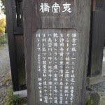 本覚寺川に石碑が建っています。
