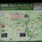 葛原岡・大仏ハイキングコースの看板。