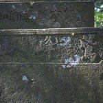 〔地図⑰〕下の台座には「鷲峰山」の文字。
