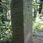 〔地図⑰〕古い道標。鎌倉が昔から巡礼地であり観光地であったことがわかります。