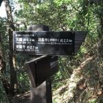 天園ハイキングコース瑞泉寺〜獅子舞上合流地点間。瑞泉寺口から2.7kmほどきたところです。