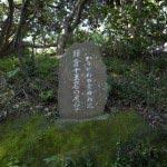 〔地図⑱〕神奈川景勝50選「鎌倉十王岩の展望」。