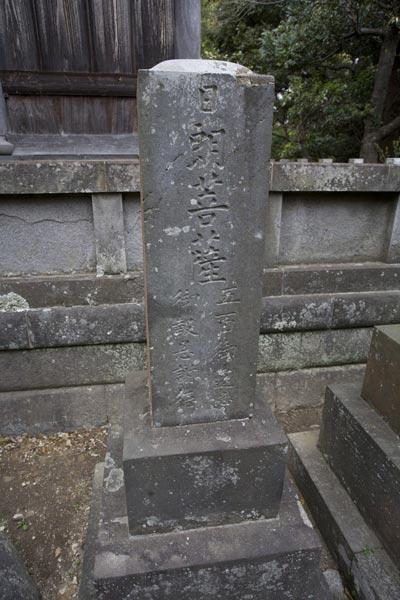 日朗菩薩500遠忌記念の石碑。