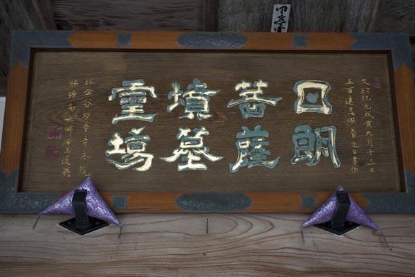 法性寺本堂にある額。「日朗菩薩墳墓霊場」と書かれています。