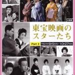 鎌倉市川喜多映画記念館において開催される「東宝映画のスターたちPart2」。
