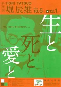 鎌倉文学館において開催される「特別展 堀 辰雄 生と死と愛と」。