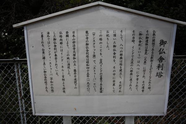 龍口寺の仏舎利塔の御由緒。