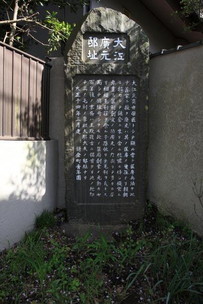 大江広元屋敷跡。頼朝の片腕として時代を切り開いた政治家です。