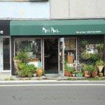 Meri Hariの外観。鶴岡八幡宮三ノ鳥居前を横切る横大路沿いにあります。