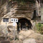 龍口寺御霊窟。龍ノ口法難のとき日蓮が処刑まで入れられていた土牢。中には日蓮の銅像が安置されています。